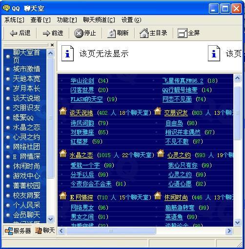 清明祭奠:怀旧那些经典的老软件、老网站 IT业界 第16张