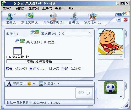 清明祭奠:怀旧那些经典的老软件、老网站 IT业界 第22张