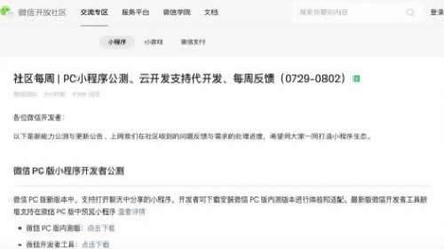 微信小程序可在PC端预览 移动互联网 第1张