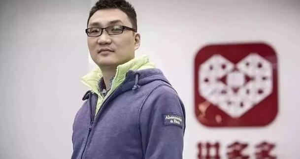 拼多多创始人黄峥:我的人生经历和创业理念 IT业界 第2张