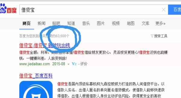 借贷宝狂砸20亿推广APP,最高一天收入破万元 SEO推广 第10张