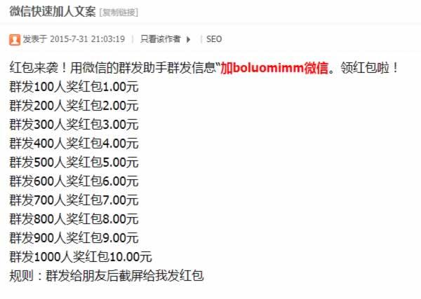 借贷宝狂砸20亿推广APP,最高一天收入破万元 SEO推广 第11张