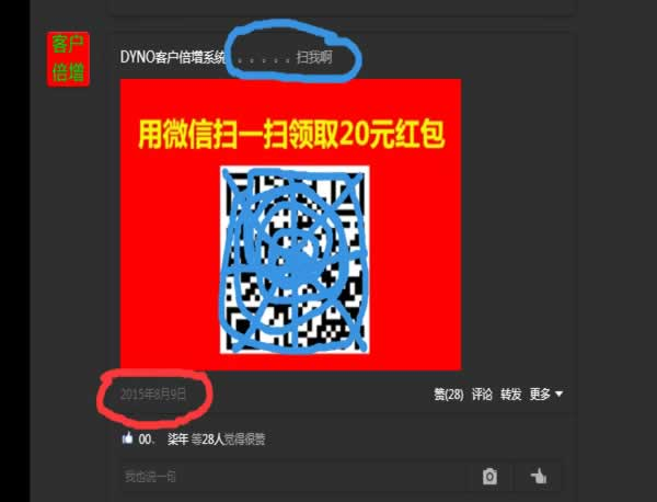 借贷宝狂砸20亿推广APP,最高一天收入破万元 SEO推广 第2张