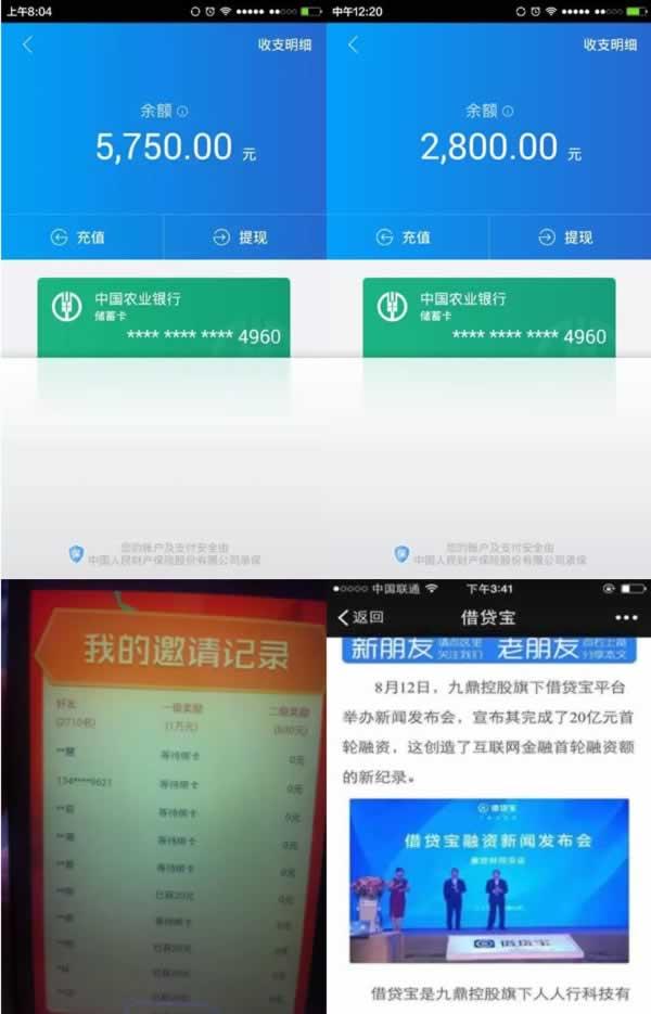 借贷宝狂砸20亿推广APP,最高一天收入破万元 SEO推广 第5张