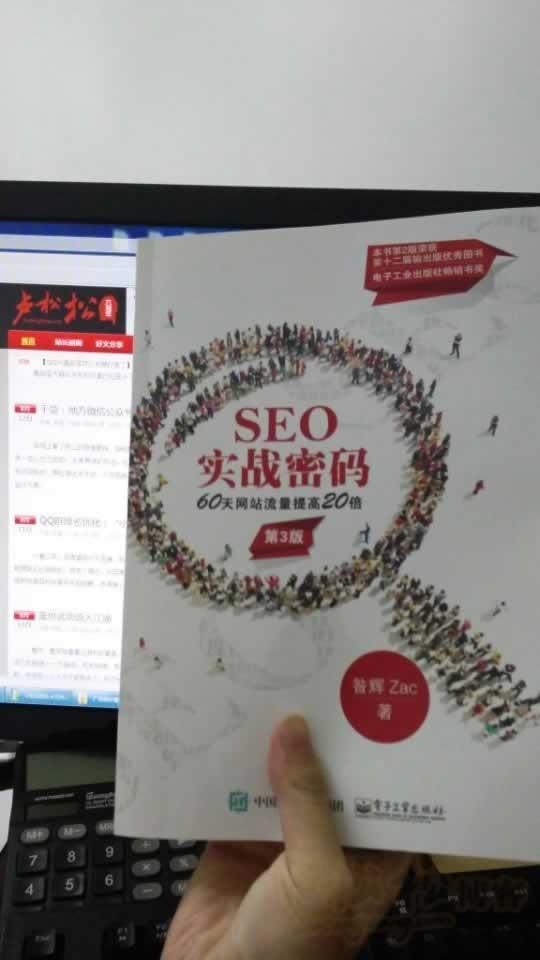 好书分享:《SEO实战密码》第3版 SEO优化 网络营销 经验心得 第3张