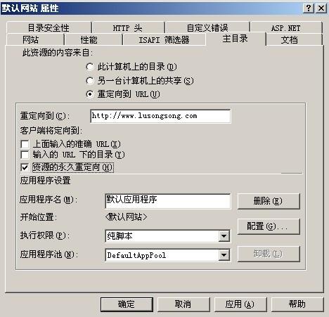 详解301永久重定向实现方法 网站优化 SEO推广 第2张