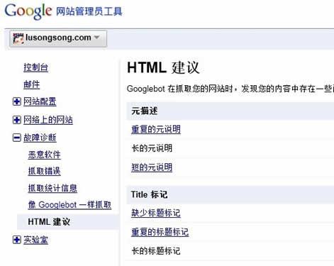 用Google网站管理员工具诊断网站 SEO推广 第4张