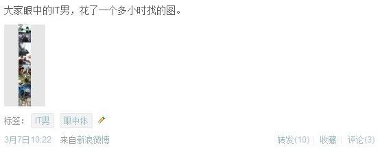 新浪微博传播途径研究 SEO推广 第1张