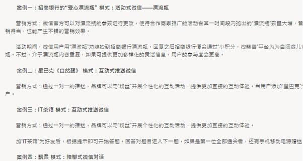 微信公众平台文章参与搜索引擎排名 SEO推广 第3张