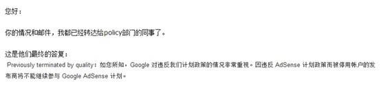 Google adsense帐户被封到解封全过程 联盟广告 网赚 Google 站长故事 第3张