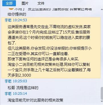 淘宝购买SEO服务的站长注意:警惕被骗 微新闻 第1张