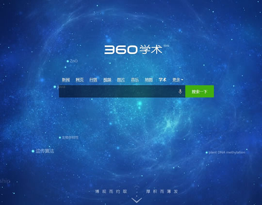 360学术搜索低调上线 360 微新闻 第1张