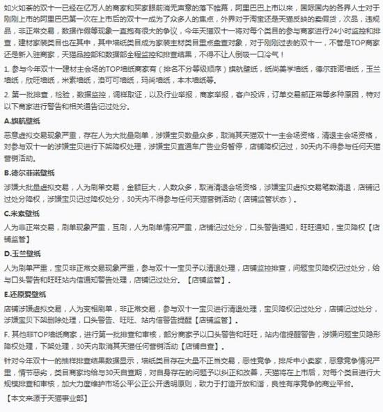 """天猫""""秋后算账"""":双11后继续处罚刷单商家 淘宝 微新闻 第1张"""