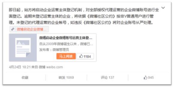新浪微博企业账号需登记运营主体 新浪 微博 微新闻 第1张