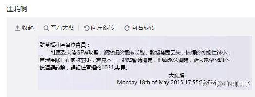 草榴被GFW攻击 数据丢失网站关闭 微新闻