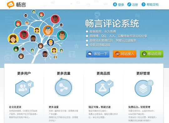 搜狐推出社会化评论系统——畅言 社会化 搜狐 微新闻 第1张