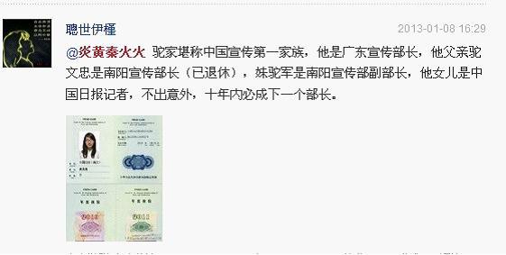 秦火火——揭秘中国最大的网络黑社会 互联网 好文分享 第13张