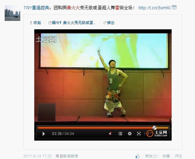 秦火火——揭秘中国最大的网络黑社会 互联网 好文分享 第31张