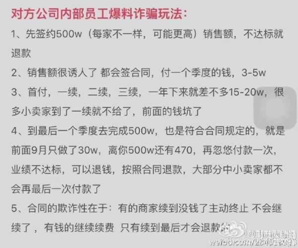 深圳最大电商代运营公司被查 骗人手法曝光 微新闻 第2张