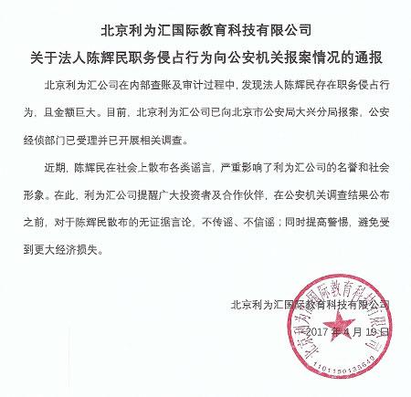 北京利为汇:公司法人涉嫌职务侵占 金额巨大 站长 微新闻 第2张
