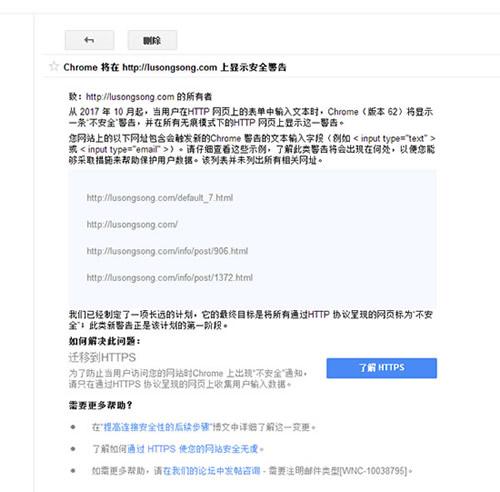 Google浏览器将在网站显示不安全警告 微新闻