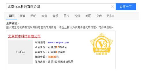百度信誉V认证入驻松松商城 网站 流量 百度 微新闻 第1张