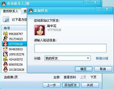 日加6000QQ好友方法 网络营销 数据分析 SEO推广 第1张