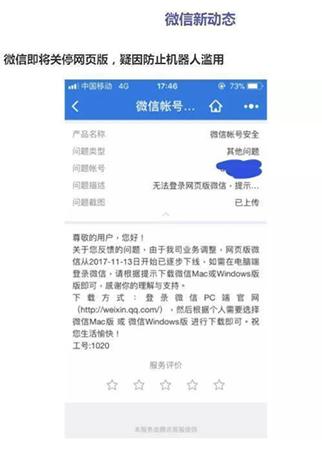 微信即将关停网页版登陆 微新闻