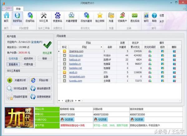 网站优化快速排名软件大全 免费资源 建站工具 SEO优化 好文分享 第5张