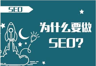 SEO到底有什么好处? 思考 建站方向 SEO优化 好文分享 第1张