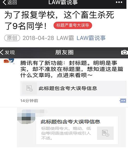 """微信推出新处罚规则""""封标题"""" 审查 微信 微新闻 第1张"""