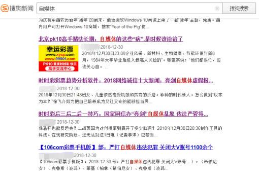 搜狗新闻源博彩内容泛滥 网站监测 审查 微新闻 第1张
