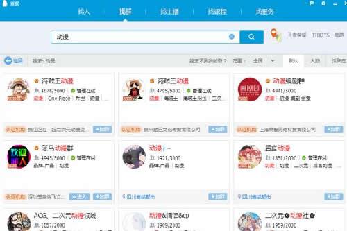 最新QQ群排名技术原理分享