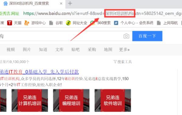 百度百青藤项目玩法全套教程 联盟广告 网赚 百度 经验心得 第14张
