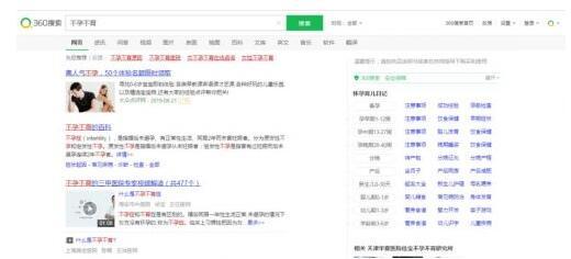 在中国,除了百度,我们还能用什么搜索引擎? Google 搜索引擎 百度 好文分享 第8张