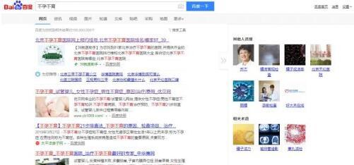 在中国,除了百度,我们还能用什么搜索引擎? Google 搜索引擎 百度 好文分享 第6张