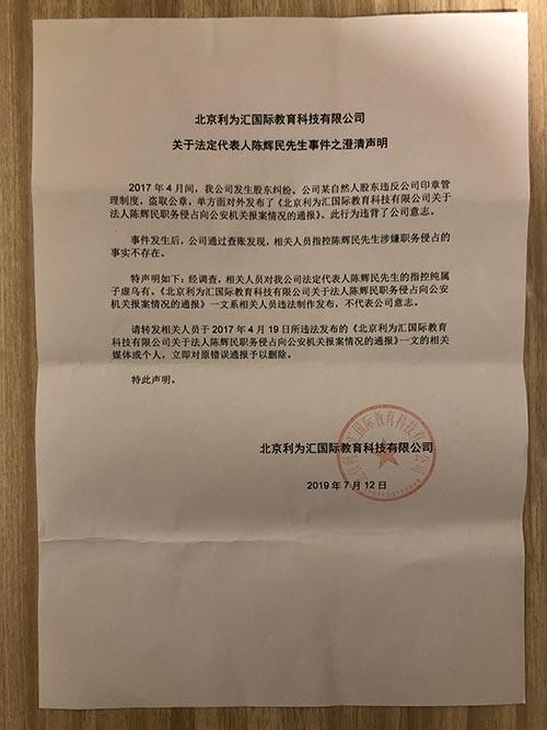 北京利为汇:公司法人涉嫌职务侵占 金额巨大 站长 微新闻 第3张