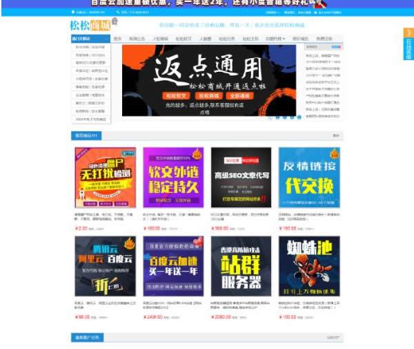 感谢7年陪伴:全新的松松商城上线 网站运营 网站 自媒体 经验心得 第3张
