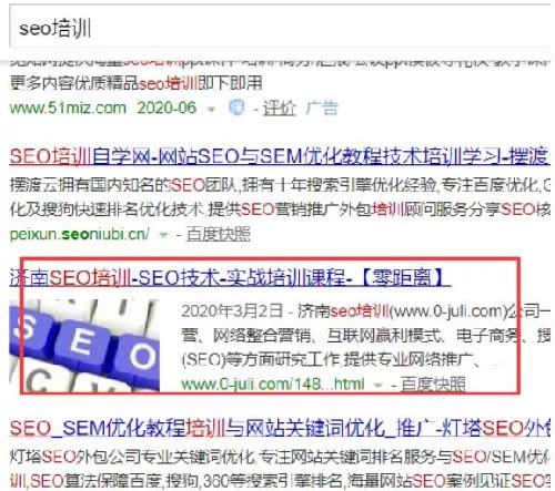 3个传统行业优化SEO干货分享 网站优化 SEO推广 第3张