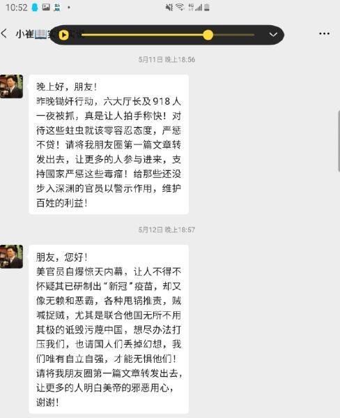 """我加了""""崔永元""""的微信好友 自媒体 好文分享 第1张"""
