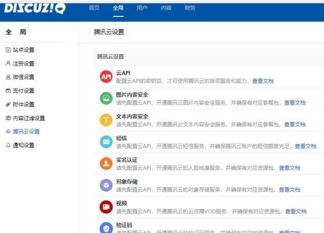 Discuz正式推出移动端社区建站工具Discuz Q 站长 网站运营 网站 微新闻 第2张
