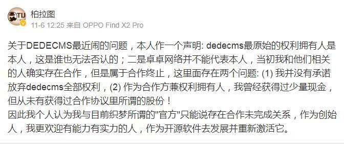 DEDECMS版权之争 建站工具 网站 微新闻 第3张