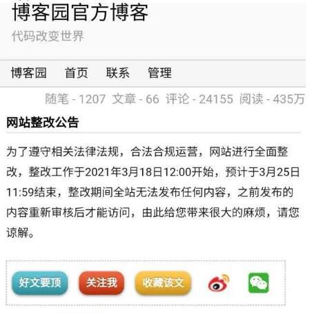 国内知名技术分享社区博客园被要求整改 网站运营 微新闻 第1张