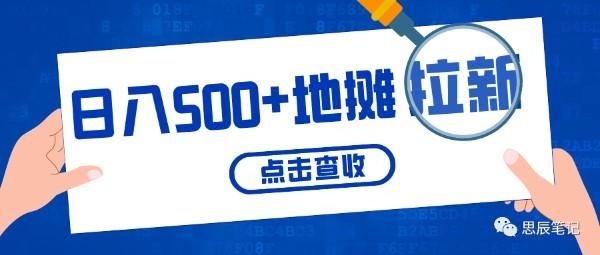 普通人每天也能买500+个项目:推拉新